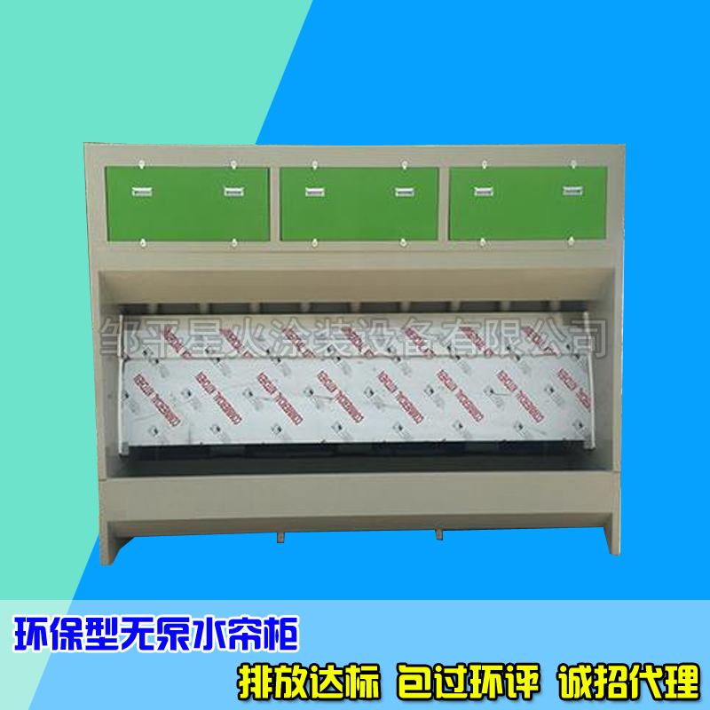 No pump water curtain cabinet